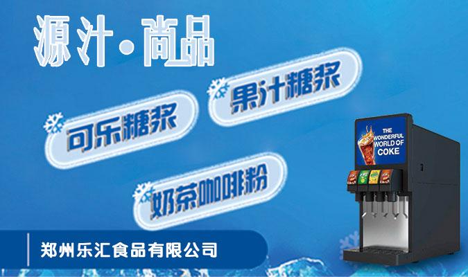郑州乐汇食品有限公司