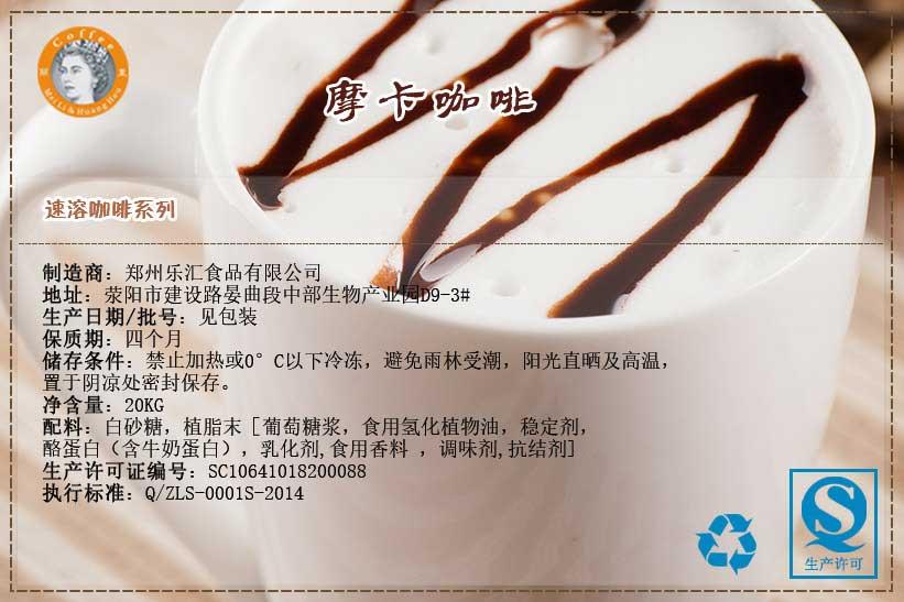 摩卡咖啡粉
