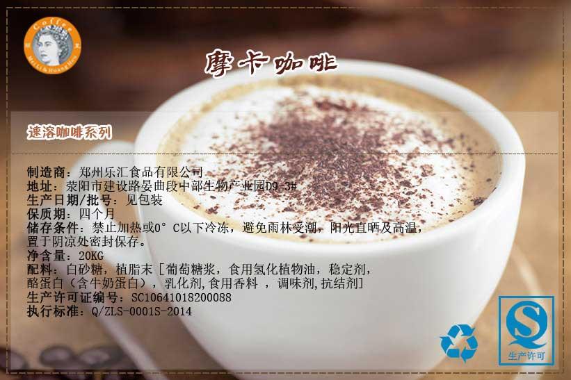 卡布奇诺咖啡粉