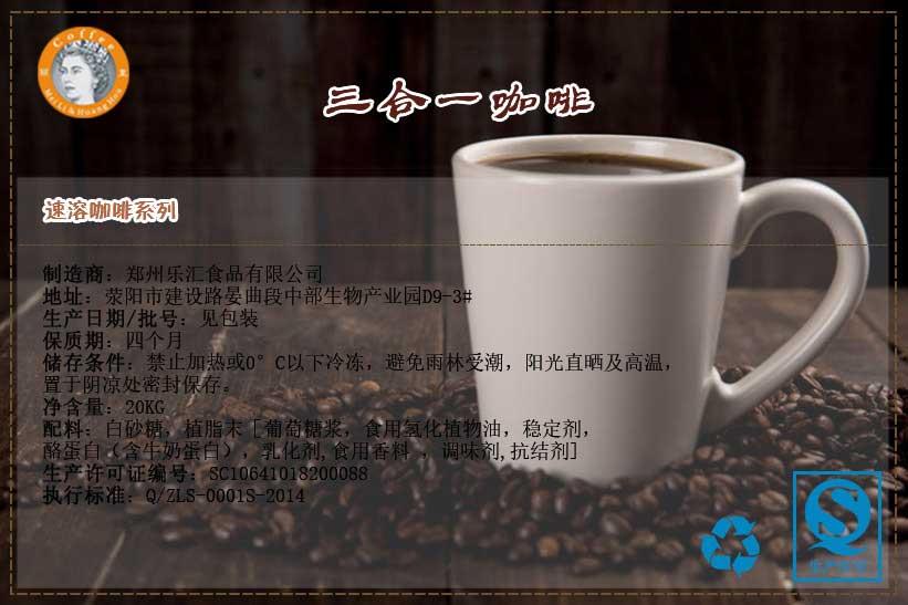 三合一咖啡粉