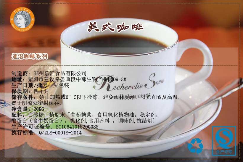 美式咖啡粉