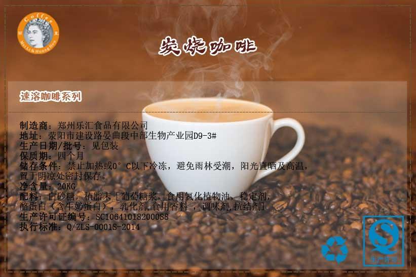 炭烧咖啡粉