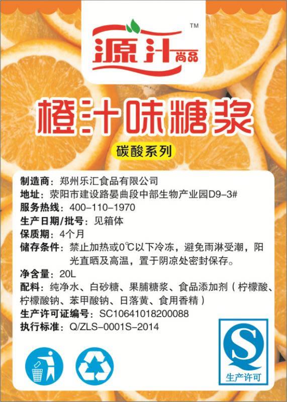 橙味糖浆包