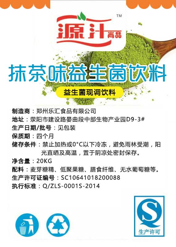 抹茶益生菌饮料
